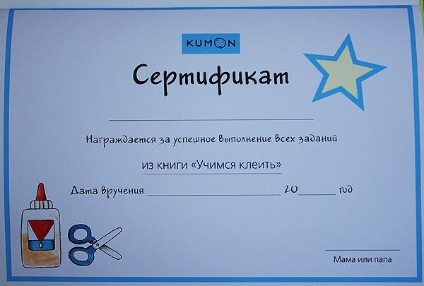 сертификат кумона