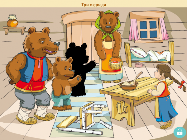 разрезные картинки к сказке три медведя парках москвы