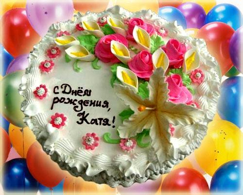 Поздравления с днем рождения кати на 18 лет