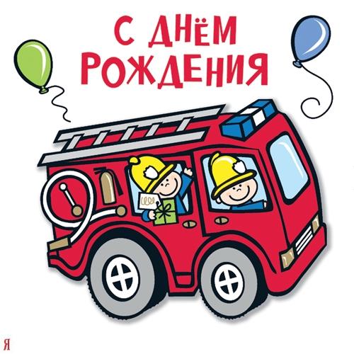 Поздравления с днем рождения для пожарника